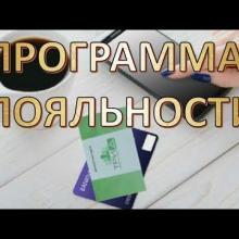 Регистрация - первый шаг в дружный мир компании Три Д. Карточка покупателя в компании Три Д это Программа лояльности